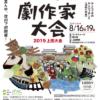 長野県高校演劇連盟