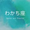 ダンス、演劇、舞台 | わかち座 | 長野県