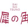 トップページ - 犀の角 SAI NO TSUNO
