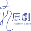About   抗原劇場