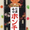 油や(中山道軽井沢追分宿) | 信濃追分文化磁場